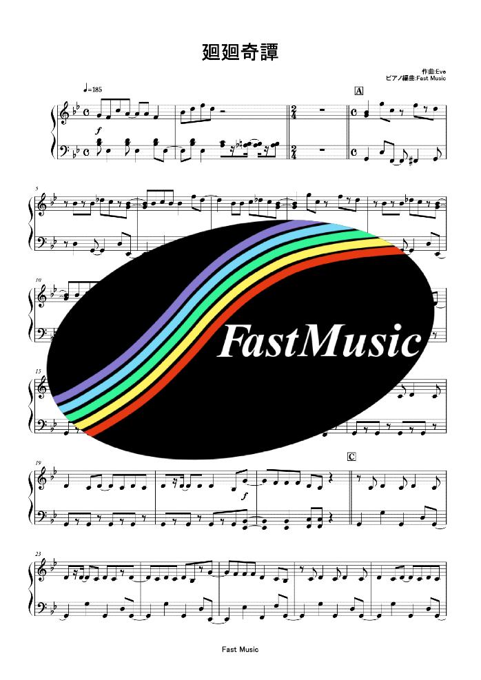 -TVアニメ『呪術廻戦』オープニング主題歌【FastMusic】