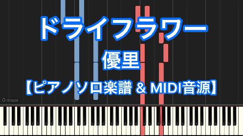 YouTube link for 優里 ドライフラワー