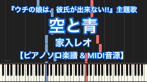 YouTube link for 家入レオ 空と青
