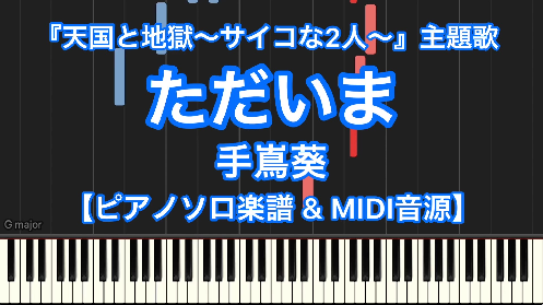 YouTube link for 手嶌葵 ただいま
