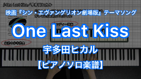 YouTube link for 宇多田ヒカル One Last Kiss
