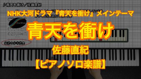 YouTube link for 佐藤直紀 青天を衝け