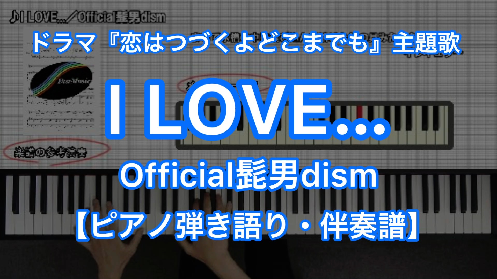 YouTube link for Official髭男dism I LOVE...