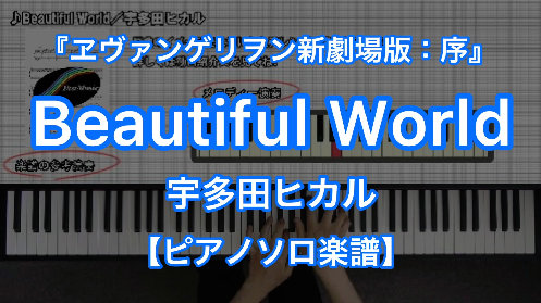YouTube link for 宇多田ヒカル Beautiful World