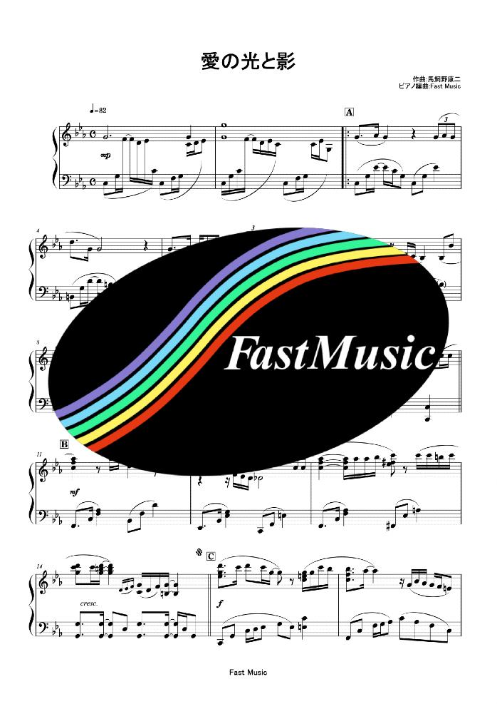 鈴木宏子「愛の光と影」ピアノソロ楽譜 & 参考音源 -TVアニメ『ベルサイユのばら』エンディング主題歌【FastMusic】