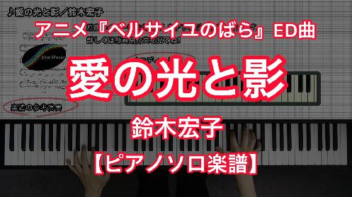 YouTube link for 鈴木宏子 愛の光と影