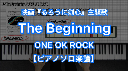 YouTube link for ONE OK ROCK The Beginning