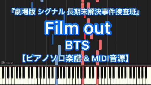 YouTube link for BTS Film out