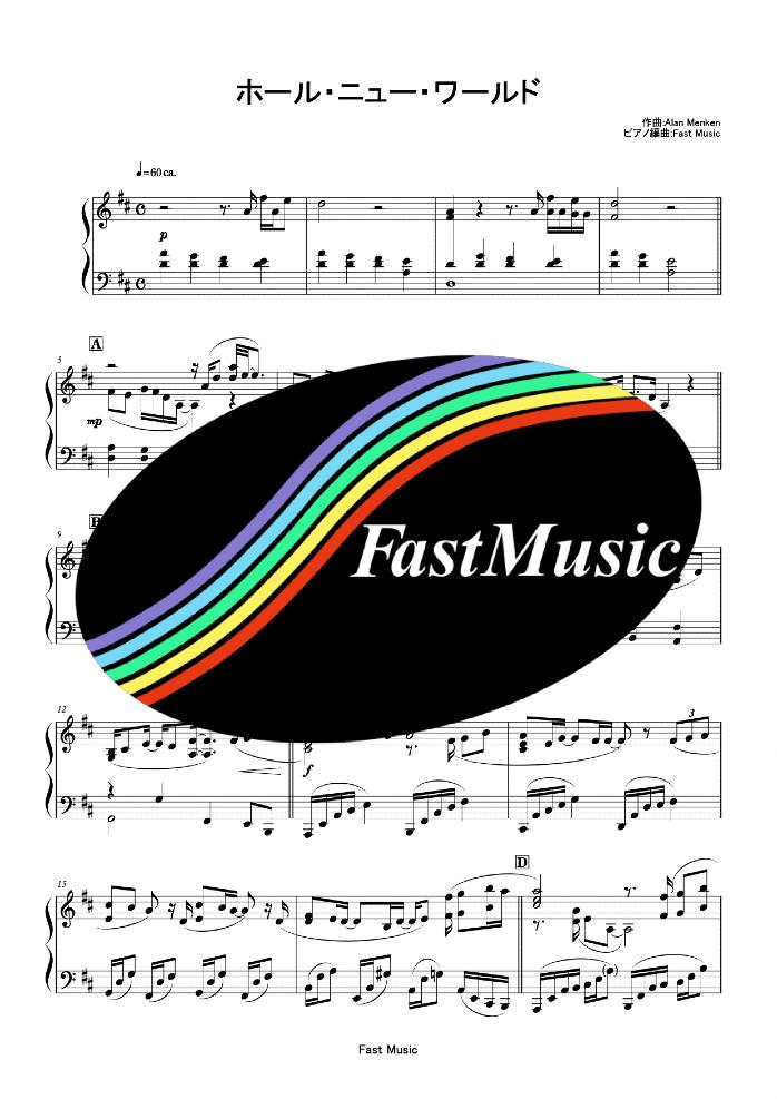 中村倫也、木下春香(Mena Massord、Naomi Scott)「ホール・ニュー・ワールド」ピアノソロ楽譜・上級 & 参考音源 -ディズニー映画『アラジン』主題歌【FastMusic】