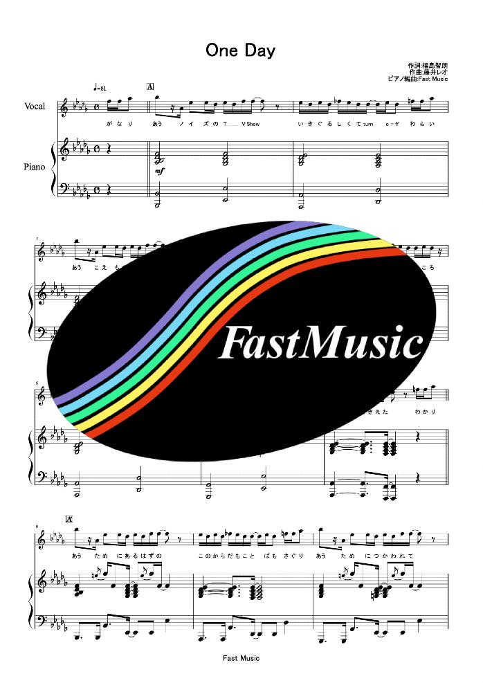 Omoinotake「One Day」ピアノ弾き語り・伴奏楽譜 & 伴奏音源【FastMusic】