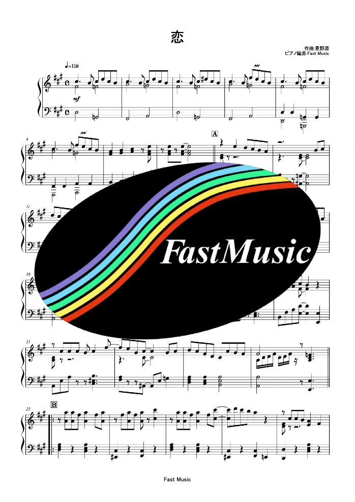 星野源「恋」ピアノソロ楽譜・上級 & 参考音源 -TBS系テレビドラマ『逃げるは恥だが役に立つ』主題歌【FastMusic】
