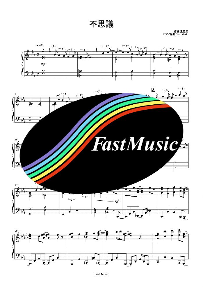 星野源「不思議」ピアノソロ楽譜・上級 & 参考音源 -TBS系 火曜ドラマ『着飾る恋には理由があって』主題歌【FastMusic】