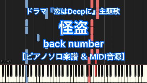 YouTube link for back number 怪盗
