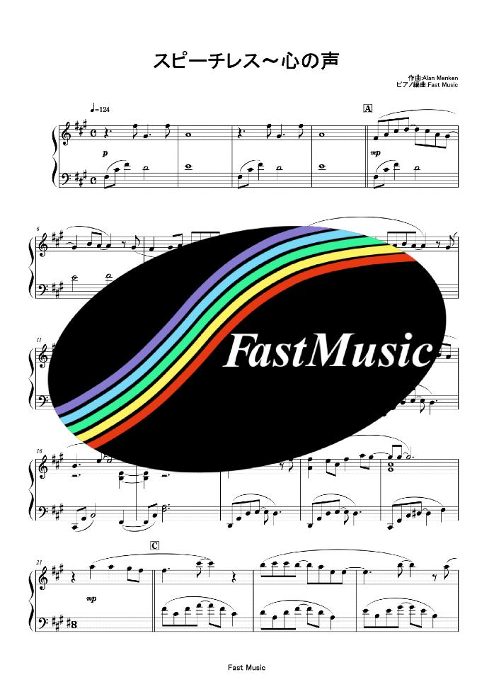 木下晴香(Naomi Scott)「スピーチレス~心の声」ピアノソロ楽譜 & 参考音源 -ディズニー映画『アラジン』挿入歌【FastMusic】