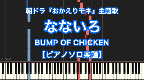 YouTube link for BUMP OF CHICKEN なないろ