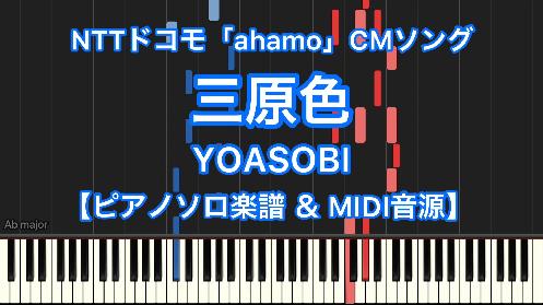 YouTube link for YOASOBI Sangenshoku