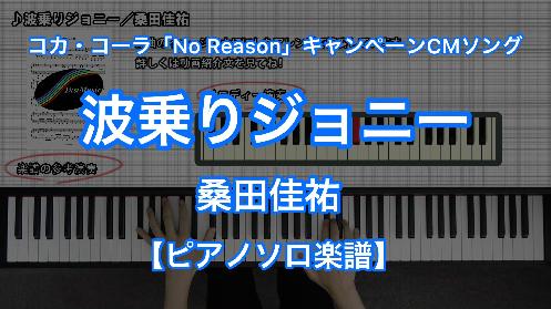 YouTube link for 桑田佳祐 波乗りジョニー