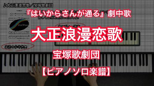 YouTube link for 宝塚歌劇団 大正浪漫恋歌