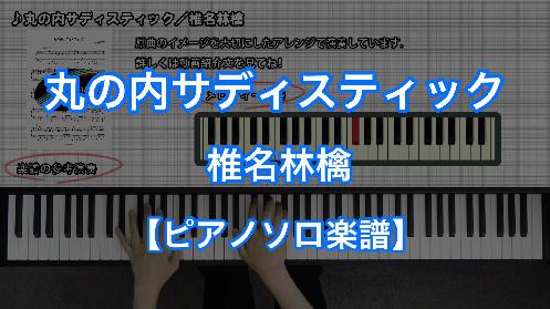 YouTube link for 椎名林檎 丸の内サディスティック