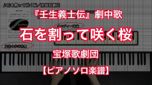 YouTube link for 宝塚歌劇団 石を割って咲く桜