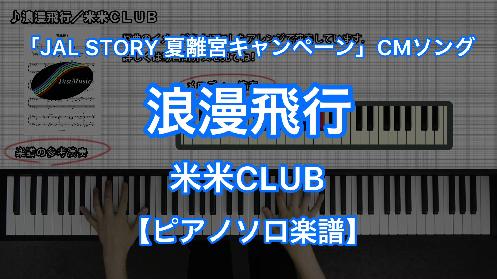 YouTube link for 米米CLUB 浪漫飛行