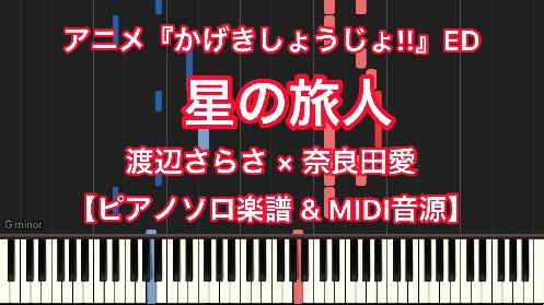 YouTube link for 渡辺さらさ(CV.千本木彩花)×奈良田愛(CV.花守ゆみり) 星の旅人