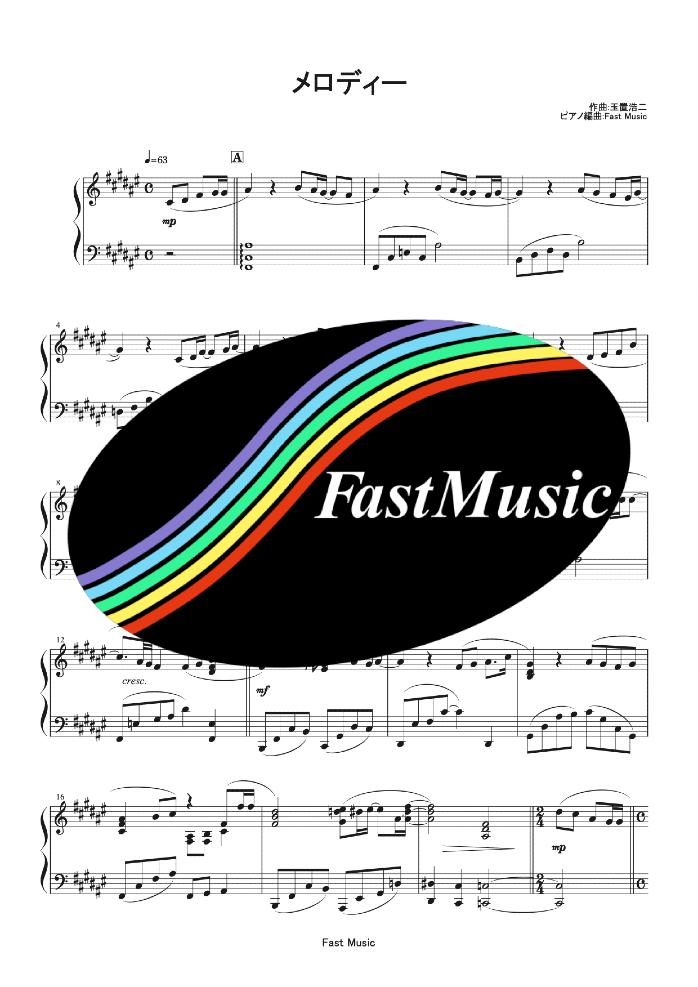 玉置浩二「メロディー」ピアノソロ楽譜 & 参考音源【FastMusic】