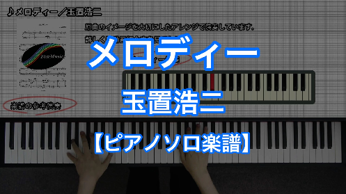 YouTube link for 玉置浩二 メロディー