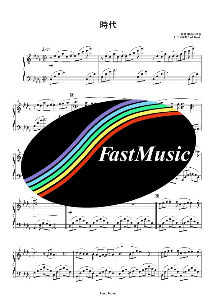 中島みゆき「時代」ピアノソロ楽譜 & 参考音源【FastMusic】