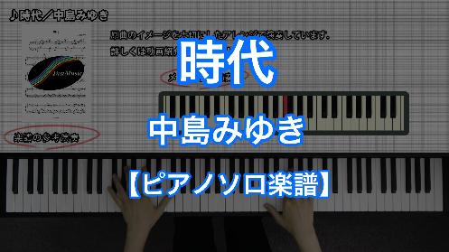 YouTube link for 中島みゆき 時代
