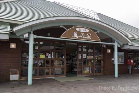 蒜山の道の駅「風の家」