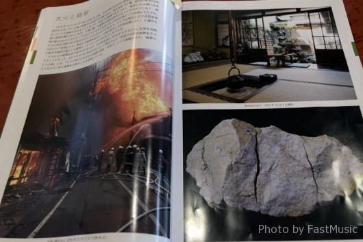 糸魚川大規模火災の記憶