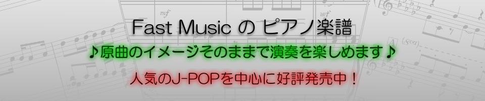 FastMusic のピアノ楽譜