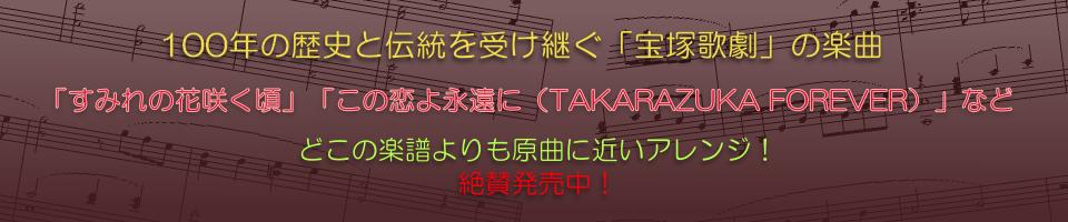 100年の伝統と文化を受け継ぐ宝塚歌劇のピアノ楽譜